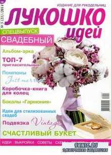 Лукошко идей №5 2014. Спецвыпуск: Свадебный