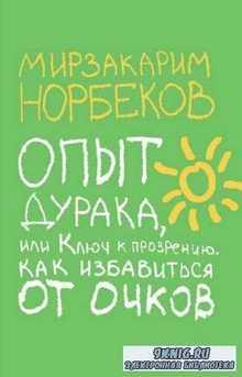 Норбеков Мирзакарим - Опыт дурака, или ключ к прозрению. Как избавиться от  ...