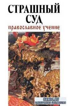 Зоберн Владимир - Страшный суд. Православное учение