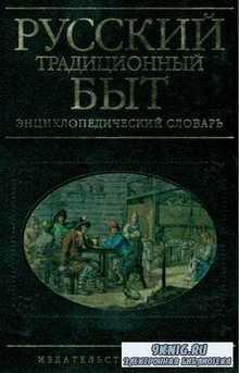 Шангина Изабелла - Русский традиционный быт. Энциклопедический словарь