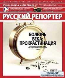 Русский репортер №14 (апрель 2014)