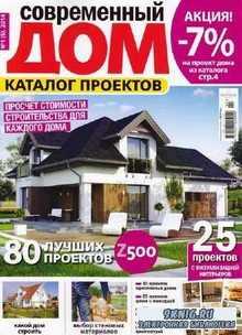 Современный дом. Каталог проектов №1 (2014)