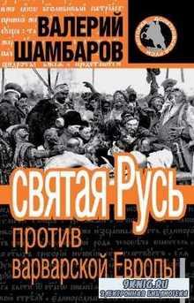 Шамбаров Валерий - Святая Русь против варварской Европы
