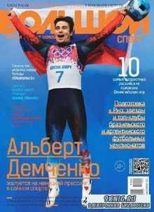 Большой спорт №4 (апрель 2014)