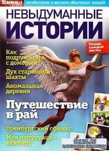 Невыдуманные истории №2 (апрель 2014)