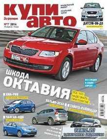 Купи авто №7 (апрель-май 2014)