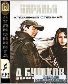 Бушков Александр - Алмазный спецназ (Аудиокнига)