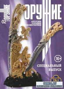 Оружие №2 (февраль 2014)