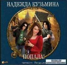 Надежда Кузьмина. Попала! (Аудиокнига) M4B
