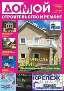 Домой. Строительство и ремонт №13 2014