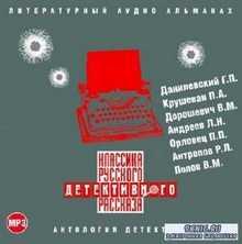 Группа авторов. Классика русского детективного рассказа 2 (Аудиокнига)