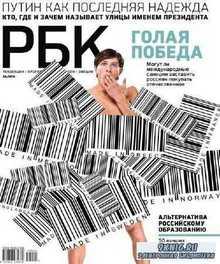 РБК №5 (май 2014)