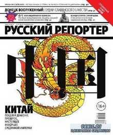 Русский репортер №15 (апрель 2014)