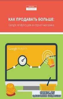 Ingate - Как продавать больше: Google Analytics для интернет-магазина
