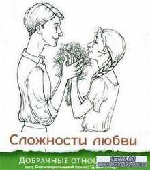 Дмитрий Семеник. Сложности любви: добрачные отношения (Аудиокнига)