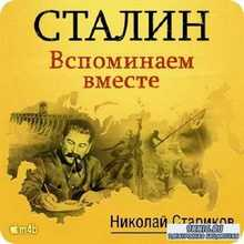 Николай Стариков. Сталин. Вспоминаем вместе (Аудиокнига) M4B