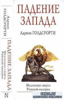Голдсуорти Адриан - Падение Запада. Медленная смерть Римской империи