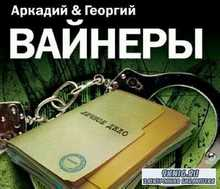 Аркадий и Георгий Вайнеры. Сборник из 32 книг