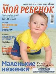 Мой ребенок №5 (май 2014)