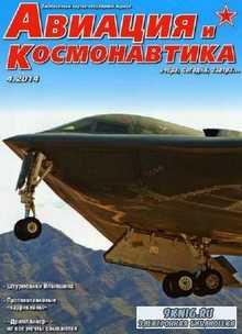 Авиация и космонавтика №4 (апрель 2014)