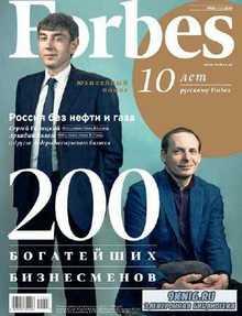 Forbes №5 (май 2014) Россия