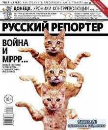Русский репортер №16-17 (апрель-май 2014)