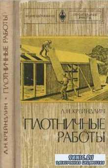 Крейндлин Л.Н. - Плотничные работы. 2-е издание