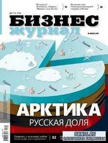 Бизнес журнал №5 (май 2014)