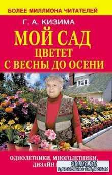 Кизима Галина - Мой сад цветет с весны до осени