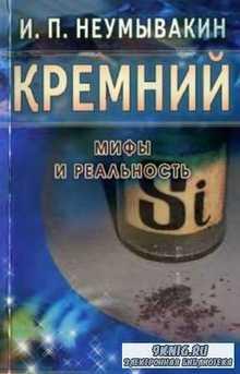 Неумывакин Иван - Кремний. Мифы и реальность
