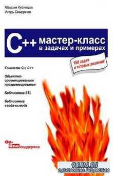 Кузнецов Максим, Симдянов Игорь - C++. Мастер-класс в задачах и примерах
