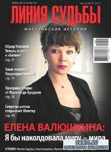 Линия судьбы. Мистические истории №5 (май 2014)