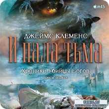 Джеймс Клеменс. Хроники убийцы богов. Книга 1. И пала тьма (Аудиокнига) M4B