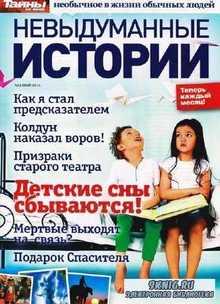 Невыдуманные истории №3 (май 2014)