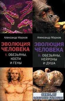 Марков Александр - Эволюция человека. Полный цикл в 2-х томах