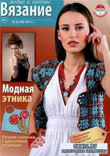 Вязание модно и просто №8 2014