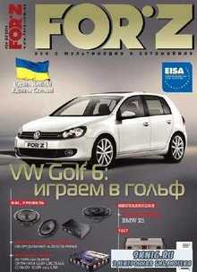 Forz №4-5 (апрель-май 2014)
