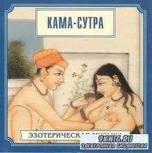 Рейтхофер В.- Кама-Сутра (Психоактивная аудиопрограмма)