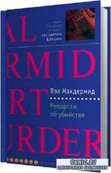 Вэл Макдермид - Репортаж об убийстве (Аудиокнига)