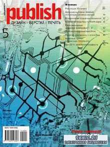 Publish №5 (май 2014)
