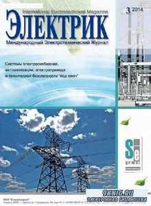 Электрик №3 (март 2014)