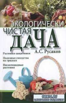 Русаков А.С. - Экологически чистая дача