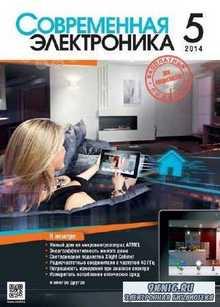 Современная электроника №5 (май 2014)