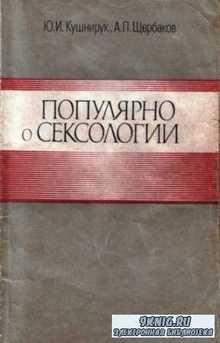 Кушнирук Ю. И. Щербаков А. П. - Популярно о сексологии