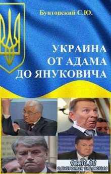 Бунтовский С.Ю. - Украина от Адама до Януковича