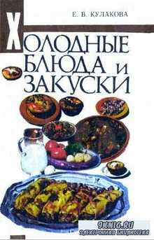Кулакова Е.В. - Холодные блюда и закуски