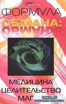 Большаков А.В. - Формула обмана: медицина, целительство, магия