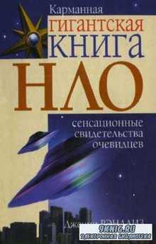 Рэнделс Дженни - Карманная гигантская книга НЛО