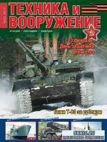 Техника и вооружение №2 (февраль 2014)