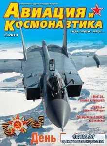 Авиация и космонавтика №5 (май 2014)